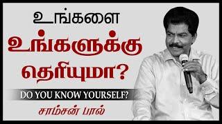 உங்களை உங்களுக்கு தெரியுமா? | DO YOU KNOW YOURSELF? | DAY-1 | Tamil Christian message | Samson Paul