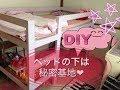 【DIY】子供部屋の紹介/ベッドをイチから手作り/秘密基地/Children's room bed handm…