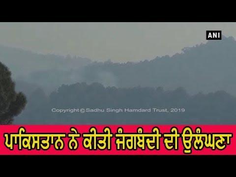 Ceasefire violation - ਭਾਰਤੀ ਫ਼ੌਜ ਵੱਲੋਂ ਦਿੱਤਾ ਗਿਆ ਮੂੰਹ-ਤੋੜ ਜਵਾਬ