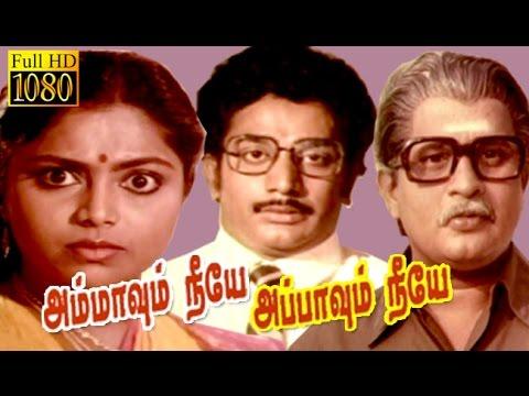 Tamil Full Movie HD | Ammavum Neeye Appavum Neeye | Rajesh,Saritha,Ravindar | Superhit Movie