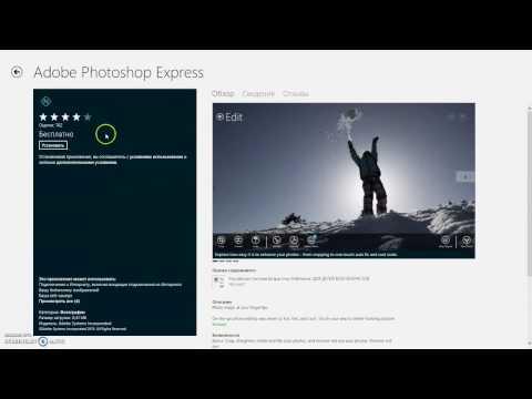 Бесплатная версия Photoshop для Windows 8,8.1,10