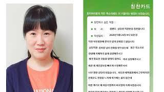 10월 칭찬카드 소개