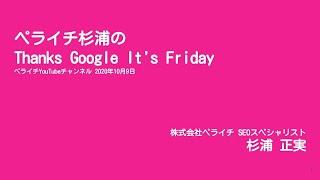 【キーワードの振り返り】 ペライチ杉浦のThanks Google It's Friday【2020年10月9日】