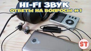 Hi-Fi звук - ответы на вопросы #1