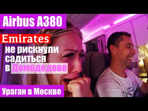 Emirates не смогли посадить Airbus A380 в Москве (УРАГАН В МОСКВЕ)