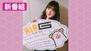 AIR-G'『Juice=Juice 稲場愛香の manakan Palette Box』2019年4月4日放送.