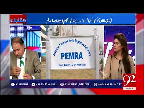 Muqabil - 19 October 2017 - 92NewsHDPlus