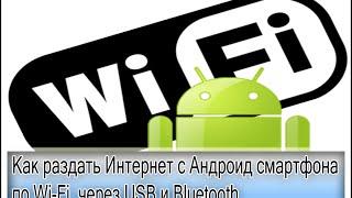 видео Mobile: Как раздать интернет с Android на компьютер или планшет