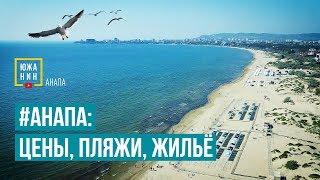 #Анапа: Цены, Пляжи, Жильё