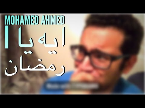Mohamed Ahmed | ايه يا رمضان