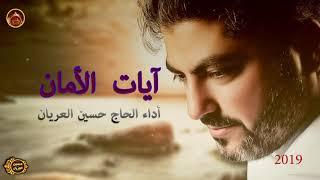 آيات الأمان  /الحاج حسين العريان /2019
