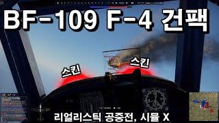 [워 썬더] 좋은 커스텀 스킨이 있는 백구 F-4