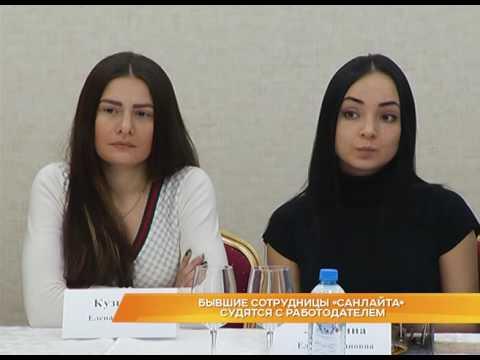 """Бывшие сотрудницы """"Санлайта"""" судятся с работодателем"""