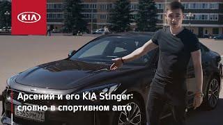 KIA Stinger: когда невозможно пройти мимо, не обернувшись | #MyKia