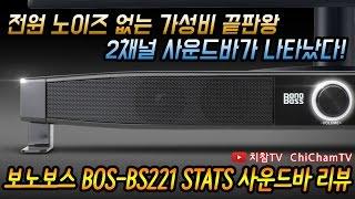 [치참TV] 보노보스 BOS-BS221 STATS 사운…
