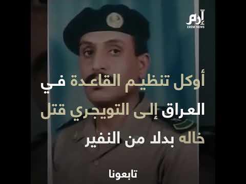 نحر خاله اللواء ناصر العثمان تعرف على قصة خالد التويجري الذي أعدمته السعودية فيديو إرم نيوز