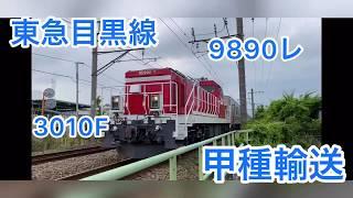 9890レ(甲種輸送)東急目黒線3000系3010F 6B