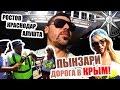 Пынзари в Крыму 2016.Алушта цены отдых пляж. Часть 1