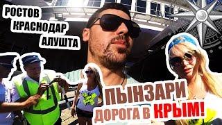 Пынзари в Крыму 2016.Алушта цены отдых пляж. Часть 1(, 2016-07-05T17:11:58.000Z)