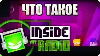 Что такое: Inside My Radio? Обзор от Стикса