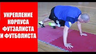 Как Футзалист Должен Тренировать Мышцы Корпуса Индивидуальная Тренировка futsalico