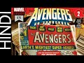Avengers No Surrender Episode 02 Marvel Comics In HINDI BY SILVER COMICS