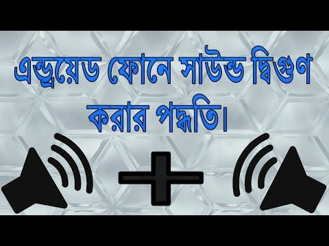 How To Increase Android Mobile Volume || Android Tips & Tricks || Alloron Bangla ||