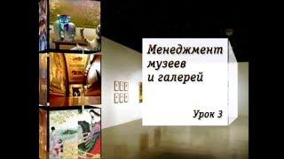 Менеджмент музеев. Урок 3. Развитие галерей и музеев в современном обществе