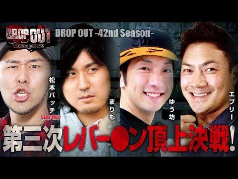 DROP OUT -42nd Season- 第1話(1/4)【バジリスク~甲賀忍法帖~絆】《まりも》《松本バッチ》《ゆう坊》《エブリー》[ジャンバリ.TV][パチスロ][スロット]