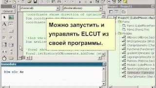 ELCUT ПРИМЕР Автоматизация ActiveField