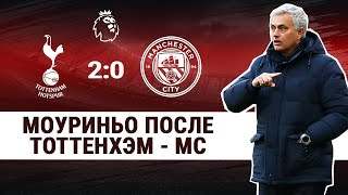 Тоттенхэм 2-0 Манчестер Сити - Обзор Матча Английской Премьер - Лиги 02.02.2020 HD