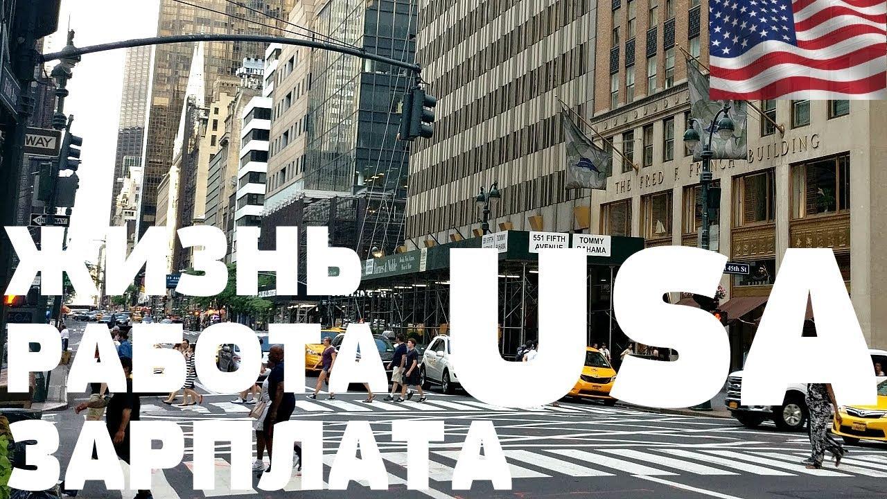 ЖИЗНЬ И РАБОТА В США | ЗАРПЛАТЫ В ШТАТАХ | NEW YORK CHINE TOWN