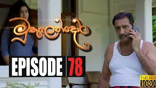 Muthulendora | Episode 78 30th July 2020 Thumbnail