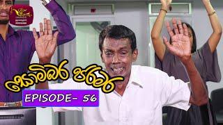 Somibara Jaramara - සොමිබර ජරමර | Episode -56 | 2021-03-30 | Rupavahini TeleDrama Thumbnail