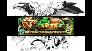 【フルボッコヒーローズ】森の洞窟の守護者【寸劇】 thumbnail