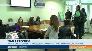 видео Получение биометрического паспорта и ID-карты гражданами Украины