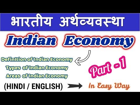 Indian Economy In Hindi Language  ! Definition , Types and Areas of Indian Economy In Hindi !