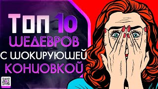 10 ШЕДЕВРОВ С ШОКИРУЮЩЕЙ КОНЦОВКОЙ