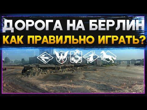 ДОРОГА НА БЕРЛИН - КАК ИГРАТЬ ПРАВИЛЬНО? КАРТА БЕРЛИН World of Tanks
