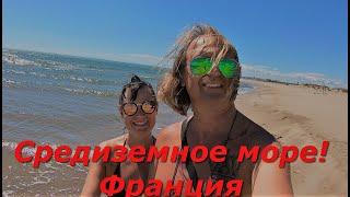 Дикий пляж Средиземное море Франция лето 2020