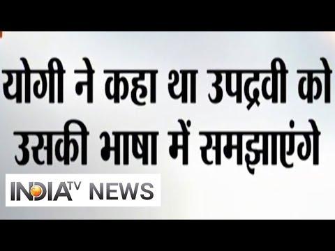 Yogi Adityanath के बयान पर घमासान; Nawab Malik बोले- 'जनरल डायर' न बनें | IndiaTV News