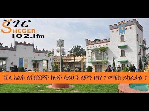 Sheger FM on Ethiopian artist Afewerk Tekle and his villa Alpha House