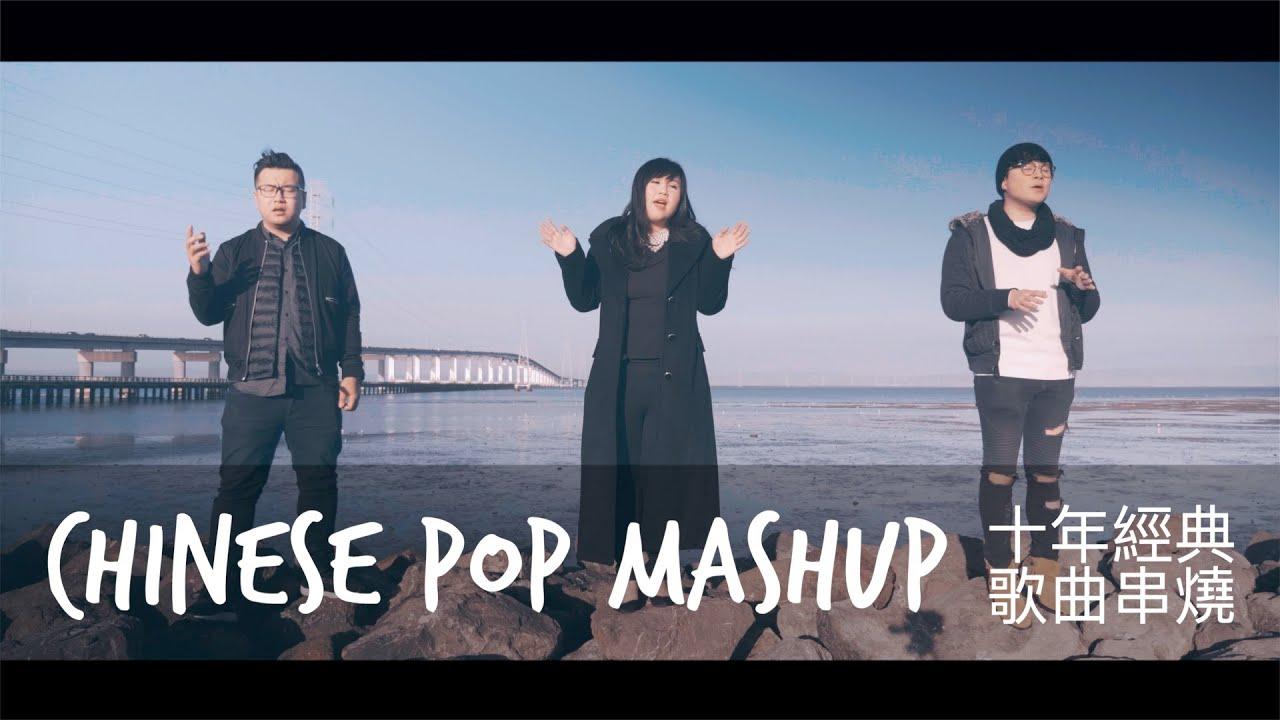 Ten Years of Chinese Pop Music Mashup (十年經典歌曲串燒 致2010 to 2019)