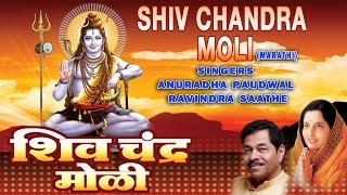 SHIV CHANDRA MOLI MARATHI SHIV BHAJANS ANURADHA PAUDWAL, RAVINDRA SAATHE I  JUKE BOX