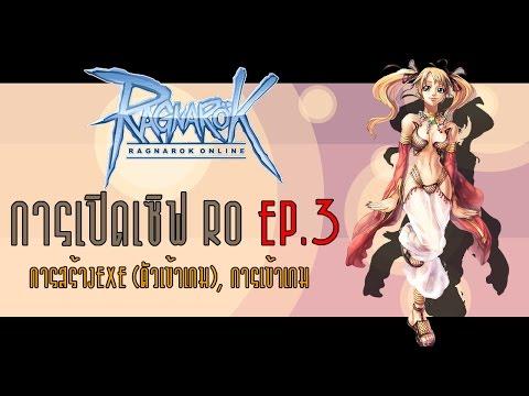 สอนเปิดเซิฟ Ro EP3 การสร้างตัวเข้าเกม, การเข้าเกม (rathena)