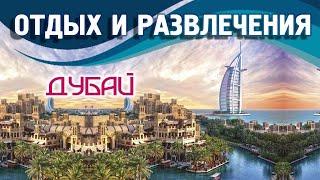 Отдых и развлечения в Дубае. Экскурсии, туры, билеты в парки аттракционов и аквапарки со скидкой.