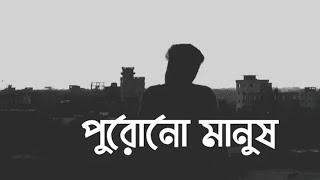 পুরনো মানুষ || purono manush || sad love shayari bangla || sad love story