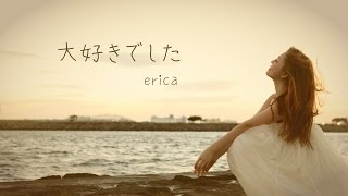 Download Video erica - 「大好きでした」 PVフル MP3 3GP MP4