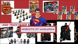 лего Минифигурки 15 серия, Nexo knights, новый конкурс и другие новости Lego Review