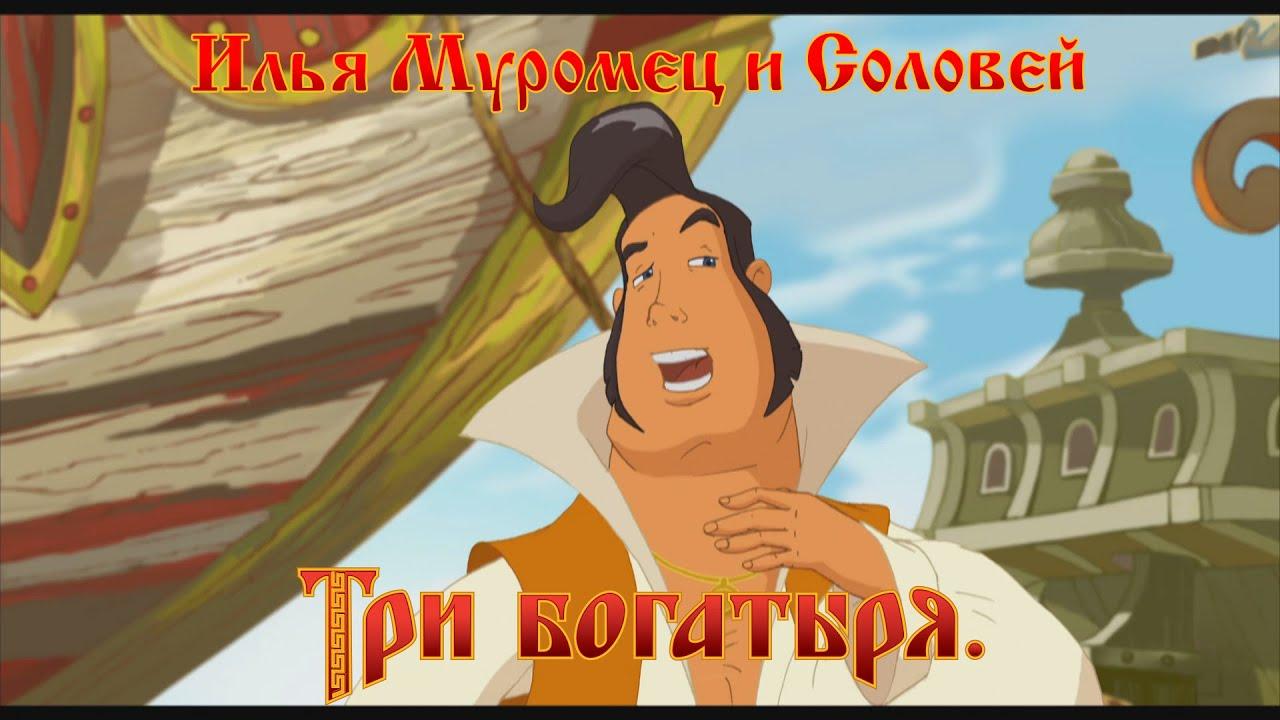 Илья Муромец и Соловей Разбойник - Ах, какая краса! (мультфильм)